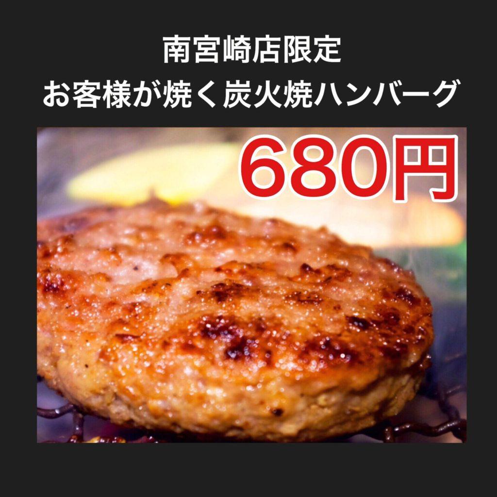 キッズスペース完備!いちりゅう南宮崎店の炭火焼きハンバーグ