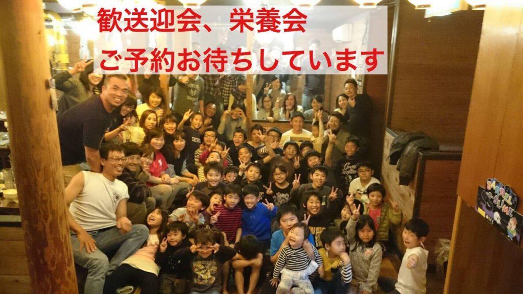 大人数での歓送迎会、栄養会はいちりゅう南宮崎店