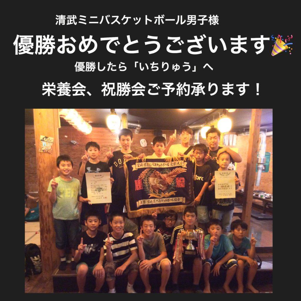 清武ミニバスケットボール優勝!栄養会・祝勝会