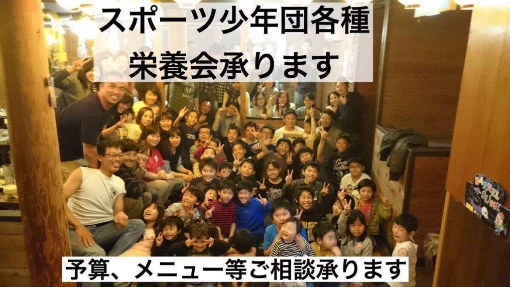 宮崎市内で栄養会するなら!!いちりゅう南宮崎店まで