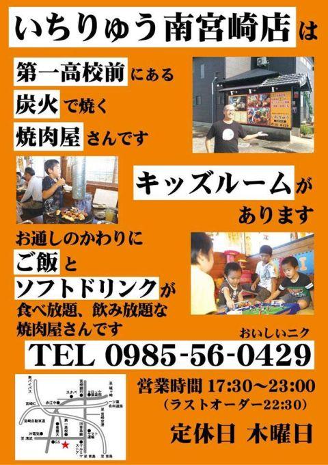 キッズルーム完備の焼肉屋さんいちりゅう南宮崎店