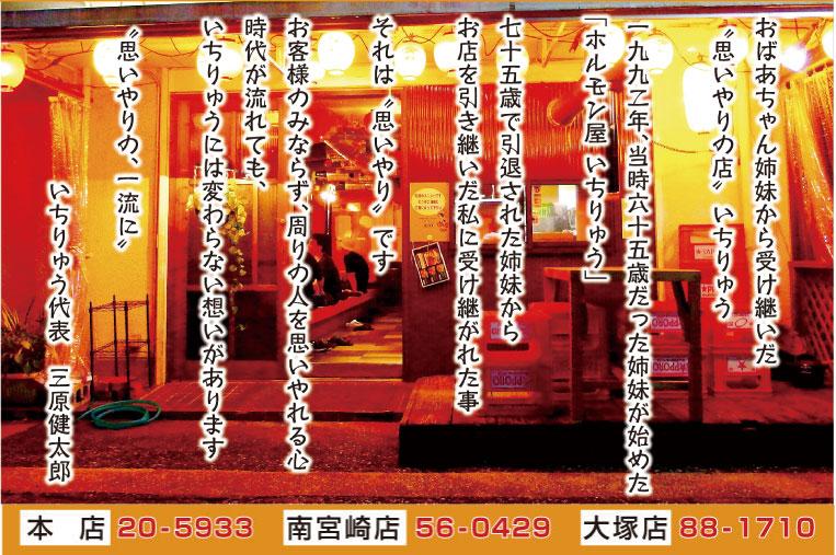 宮崎の炭火焼肉 いちりゅう