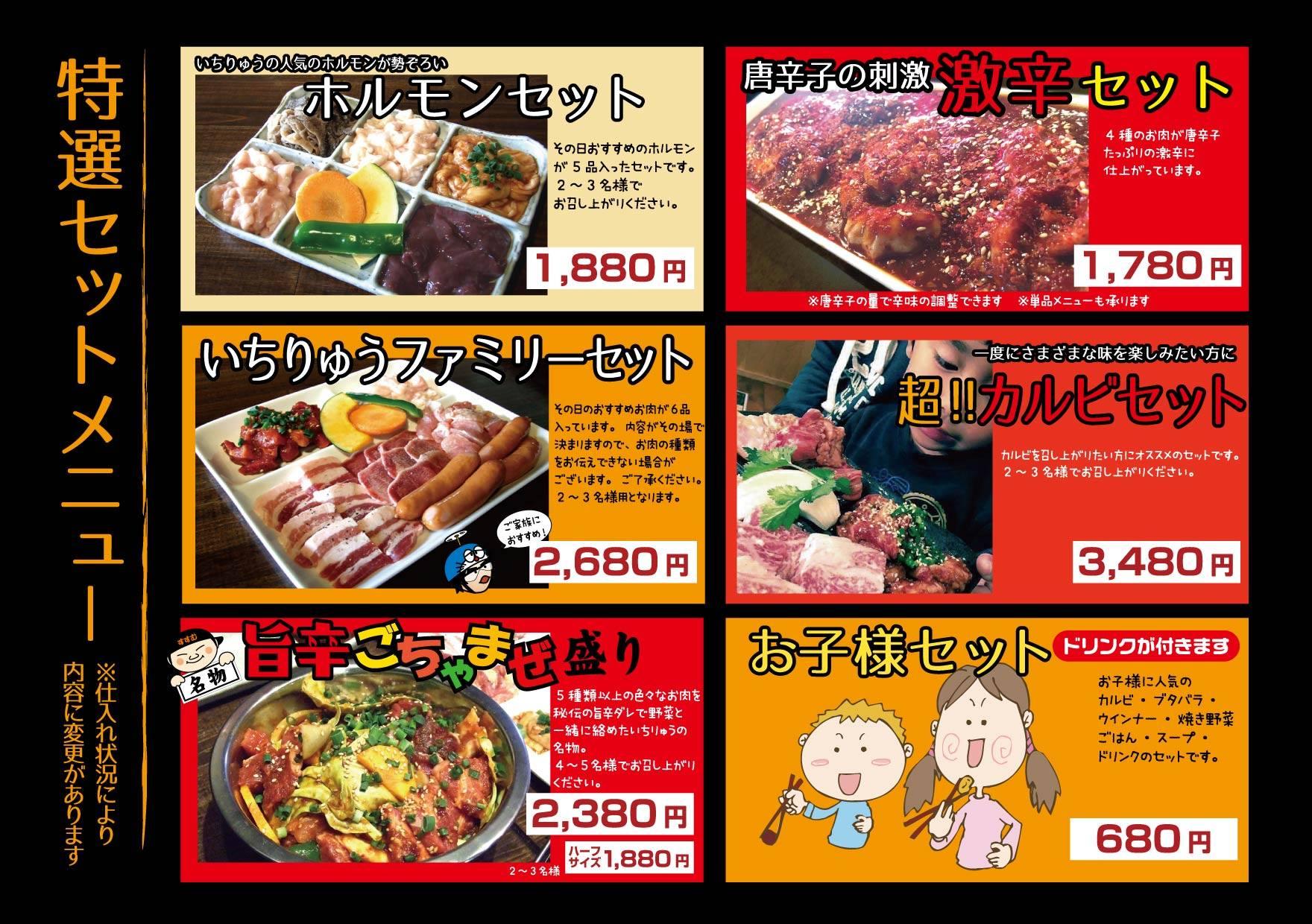 宮崎の焼肉屋さんいちりゅうの旨辛ごちゃまぜ盛り