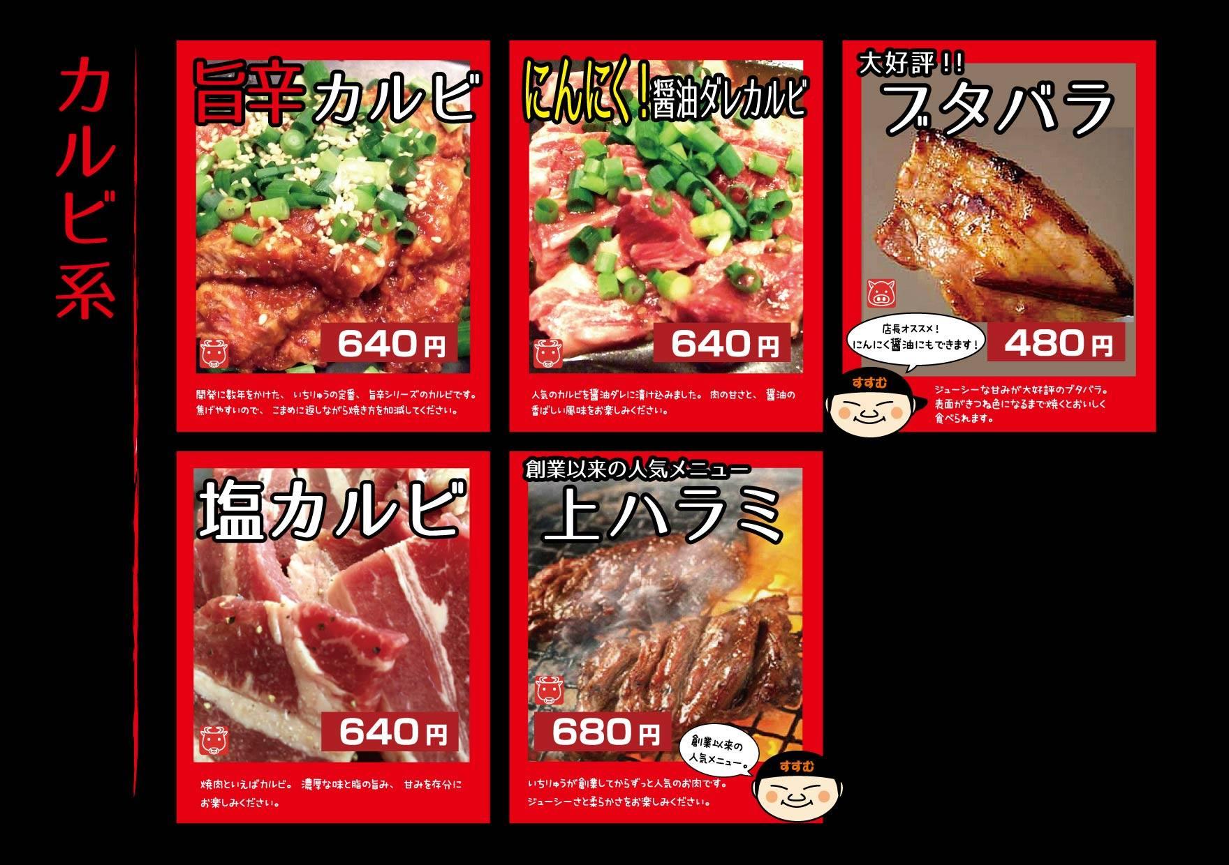 宮崎の焼肉屋さんいちりゅうの旨辛カルビ
