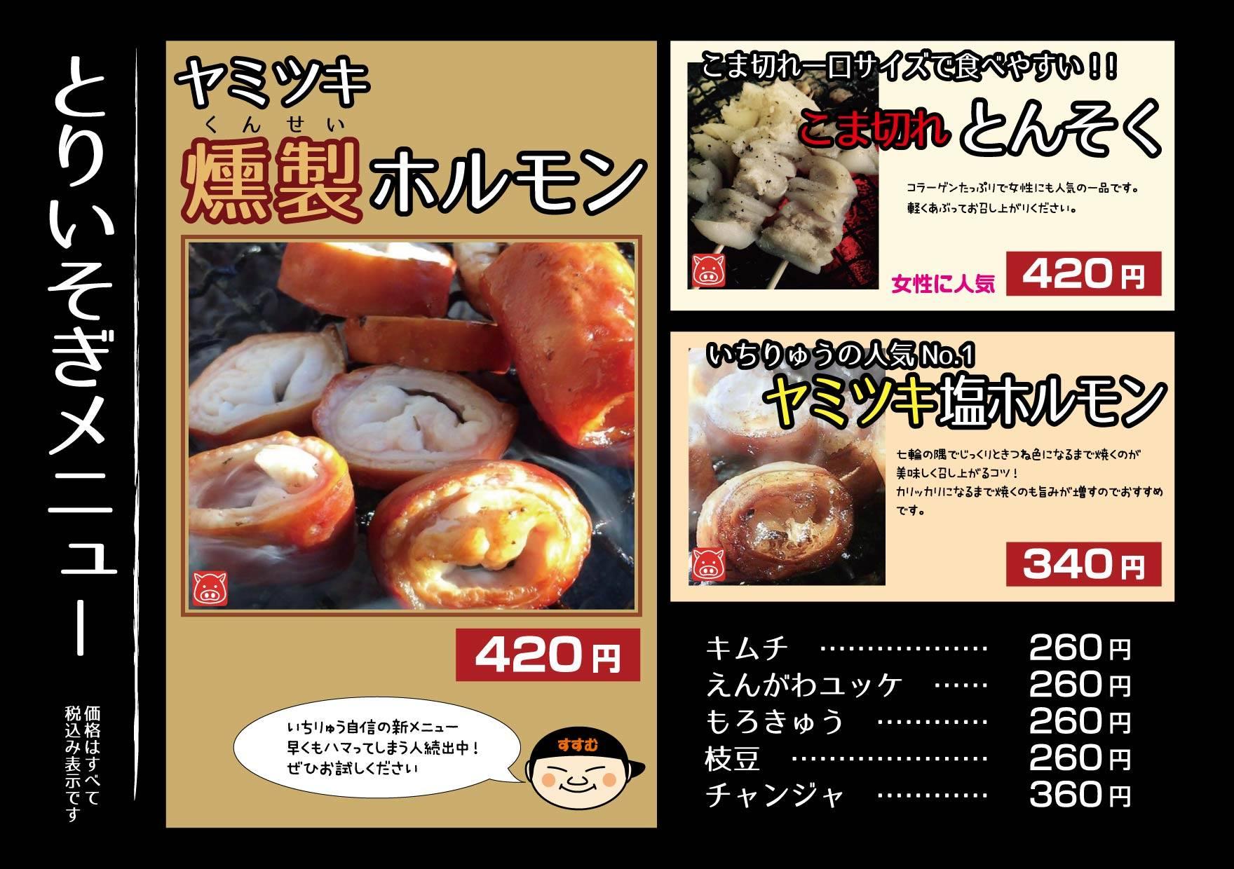 燻製ホルモン-宮崎 いちりゅう