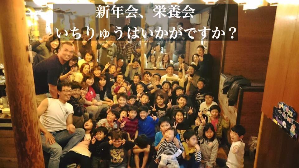 宮崎市で栄養会するならいちりゅう南宮崎店南宮崎店におまかせ下さい。スポーツ少年団様のご利用もお待ちしています