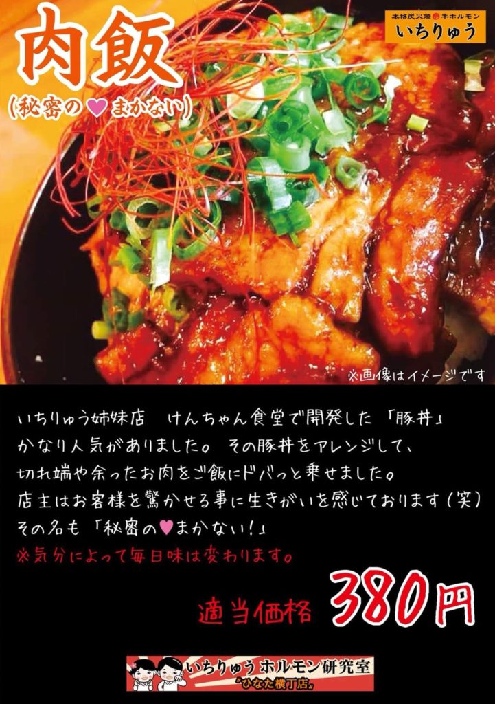 宮崎ひなた横丁いちりゅうの肉飯 まかない飯
