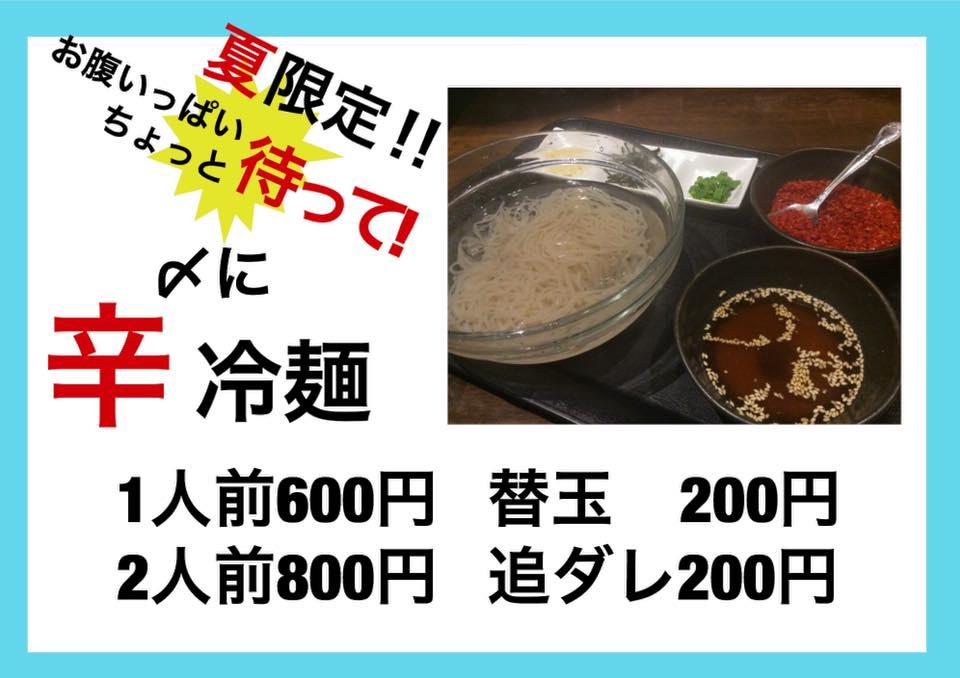 いちりゅう南宮崎店の辛冷麺