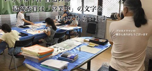 いちりゅう南宮崎店 いちりゅう杯書道の部