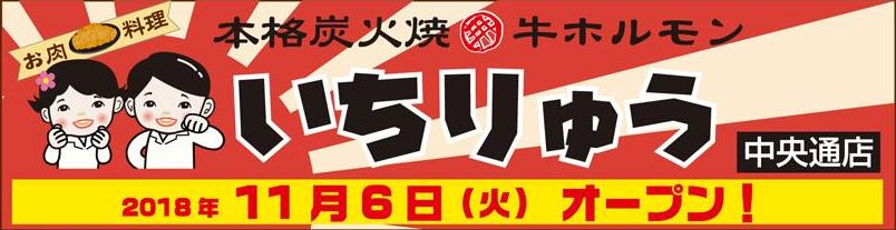 いちりゅう 宮崎市 中央通り店