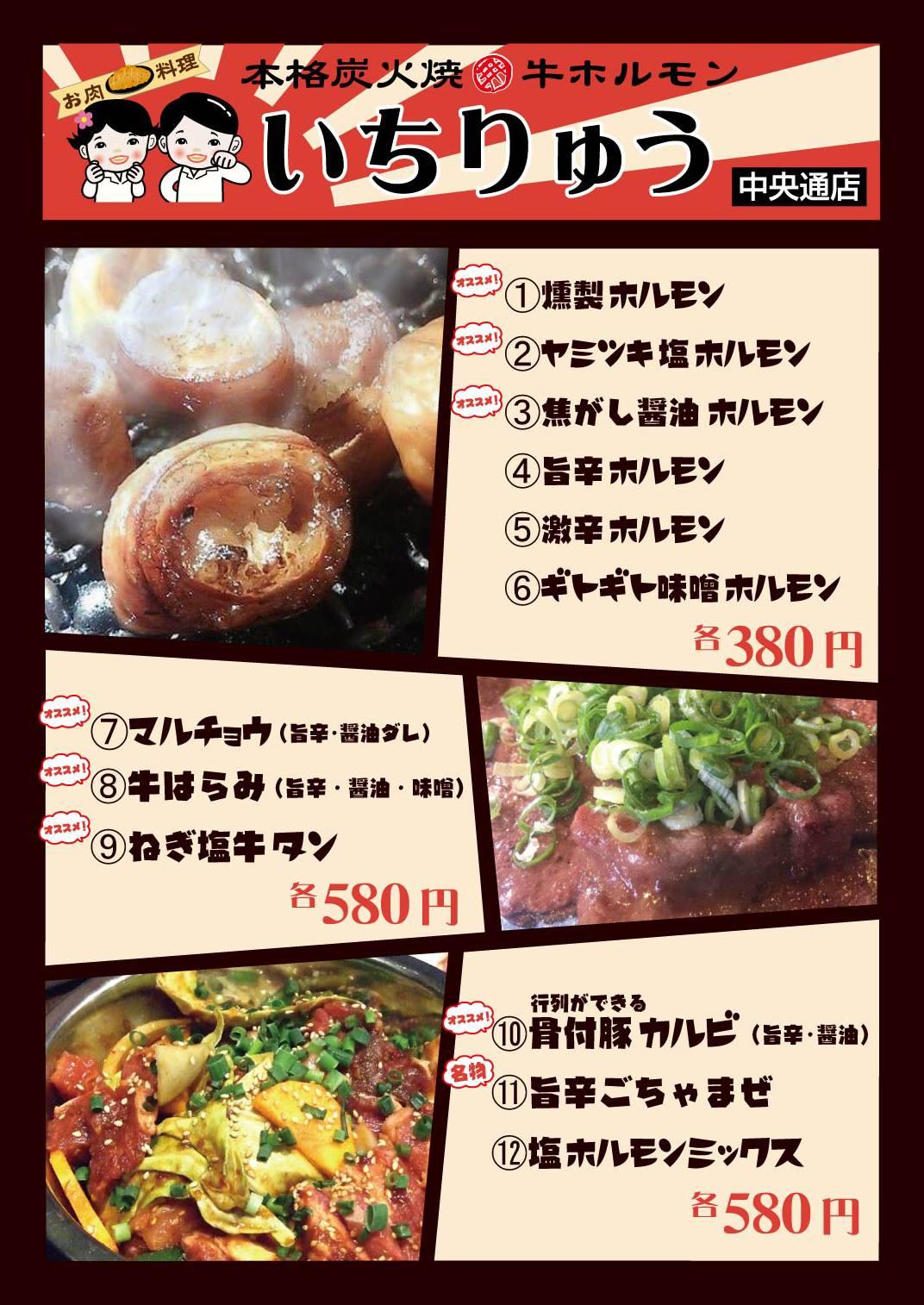 宮崎市立ち飲み屋いちりゅう中央通り店メニュー