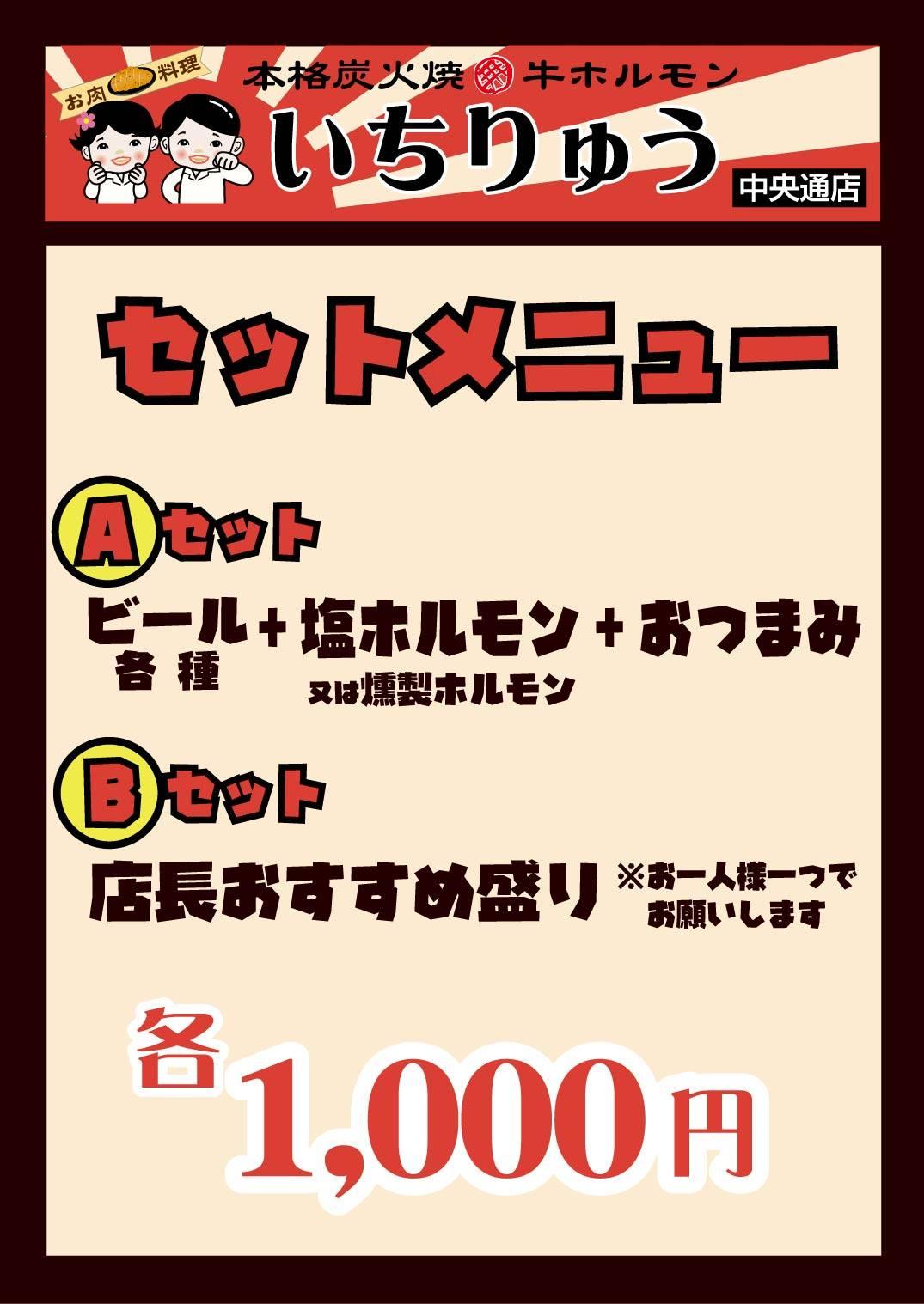 宮崎市の立ち飲み焼肉屋さんいちりゅう中央通り店