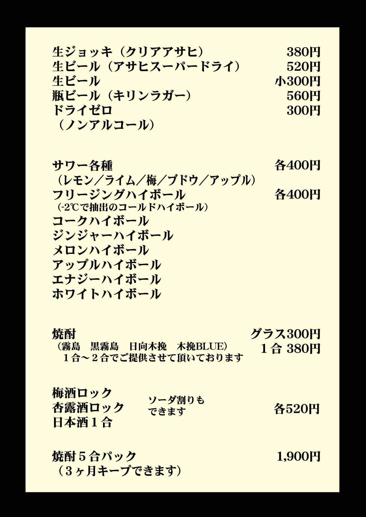 いちりゅう南宮崎店ドリンクメニュー