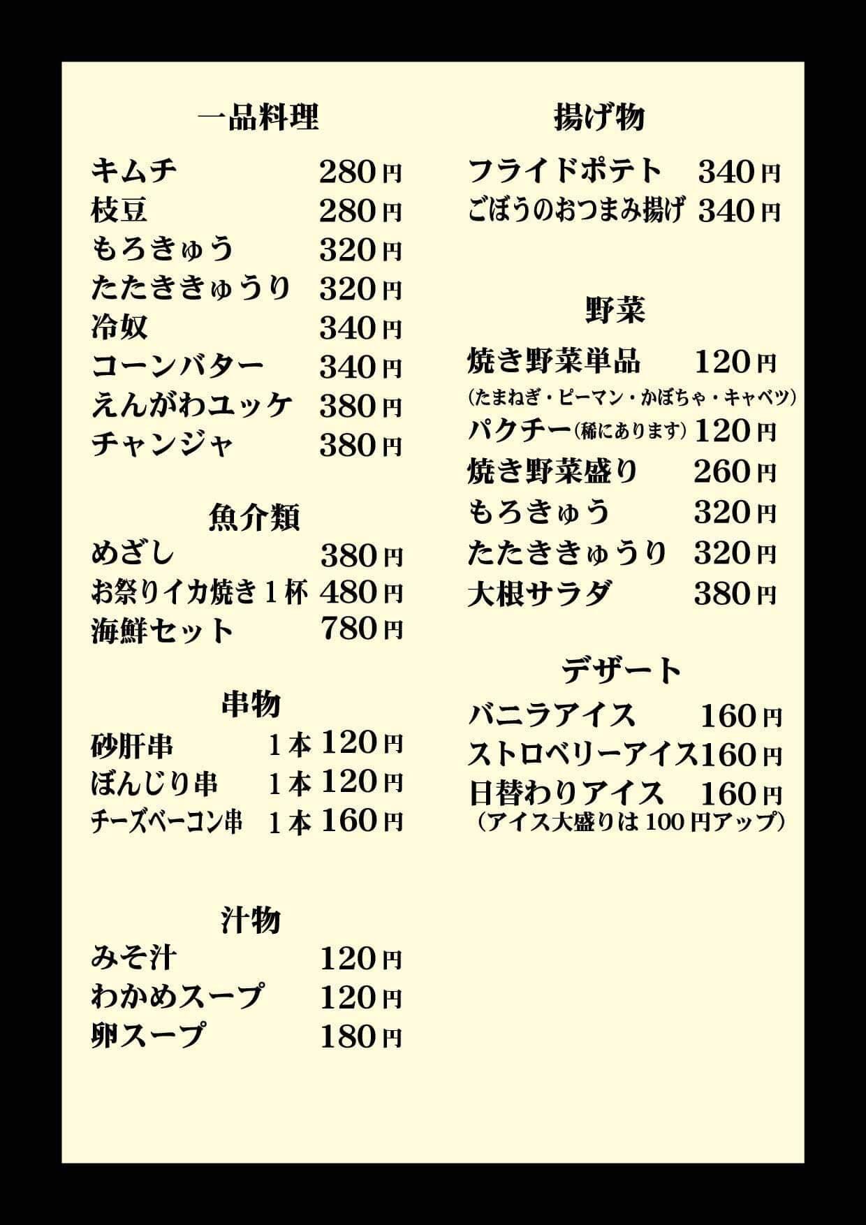 いちりゅう南宮崎店サイドメニュー