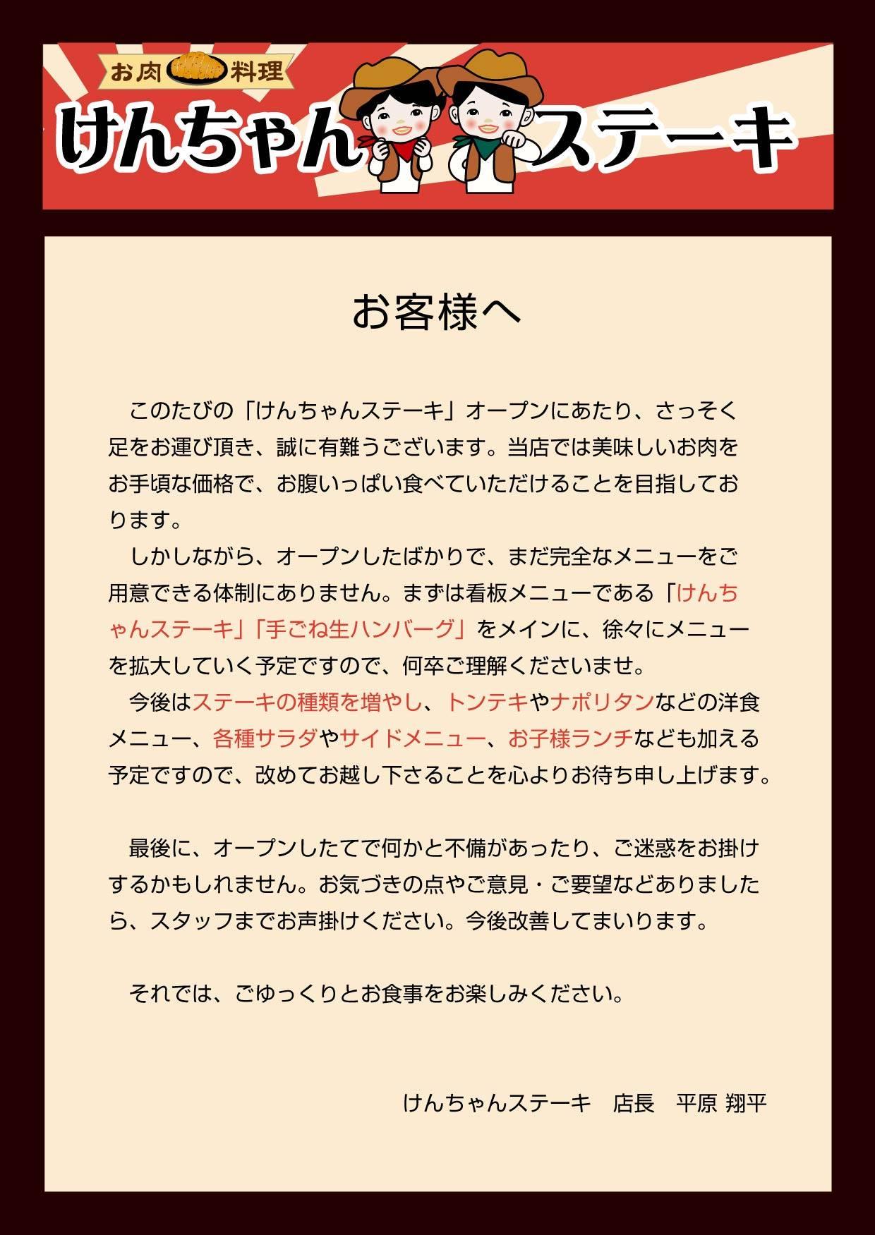 けんちゃんステーキ宮崎市大塚